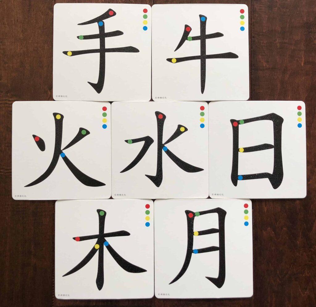 Montessori Chinese Stroke Order Sandpaper Cards 蒙特梭利 汉字笔画砂纸板 Sun Ya Publishing
