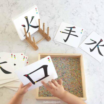 Montessori Chinese Stroke Order Sandpaper Cards 汉字笔画砂纸板 (Printable)