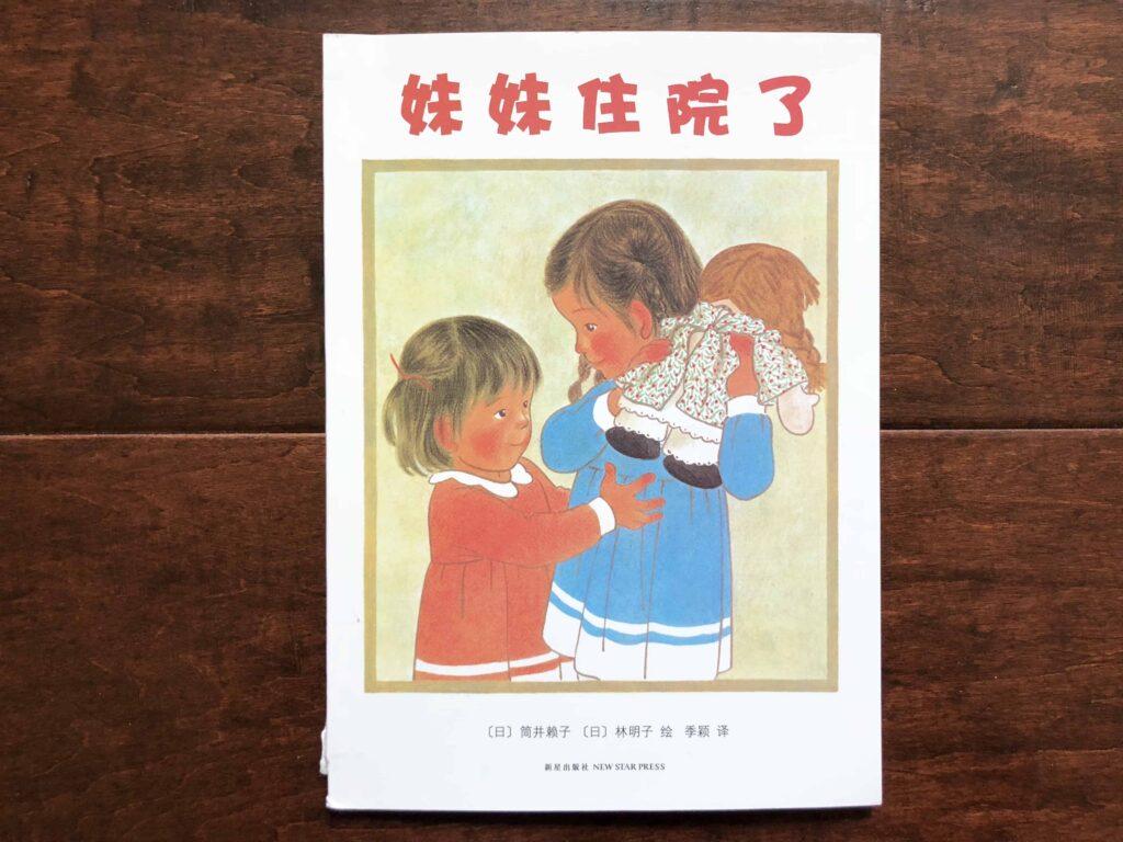 筒井赖子 and 林明子 Chinese Picture Books