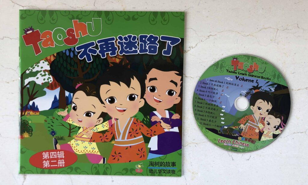 Taoshu Chinese books for children - large simplified Chinese chararacters with audio CD