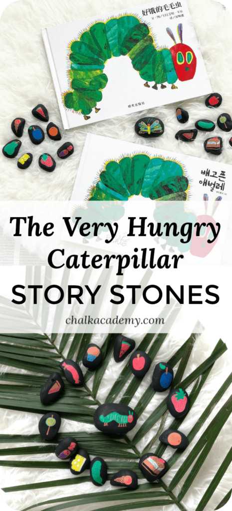 VERY HUNGRY CATERPILLAR STORY STONES