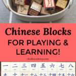 Uncle Goose Chinese character blocks for playing & learning