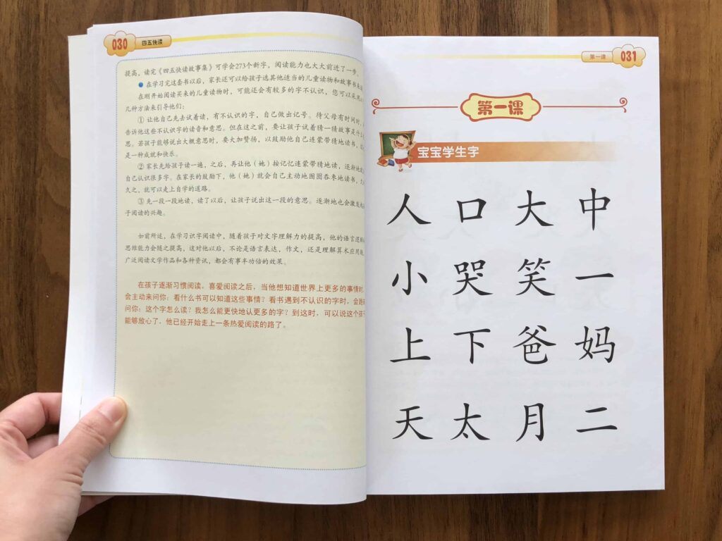 四五快读 Review & How We Used Si Wu Kuai Du as Non-Native Chinese Speakers, Si Wu Kuai Du / SiWuKuaiDu / 4, 5 Fast read