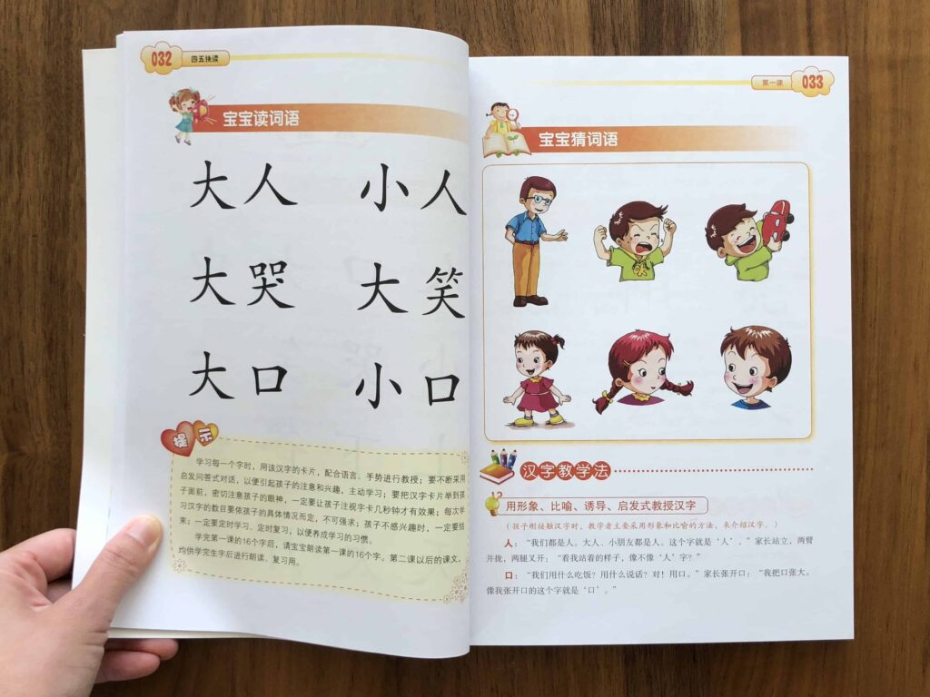 四五快读 Review & How We Used Si Wu Kuai Du as Non-Native Chinese Speakers, SiWuKuaiDu / 4, 5 Fast read