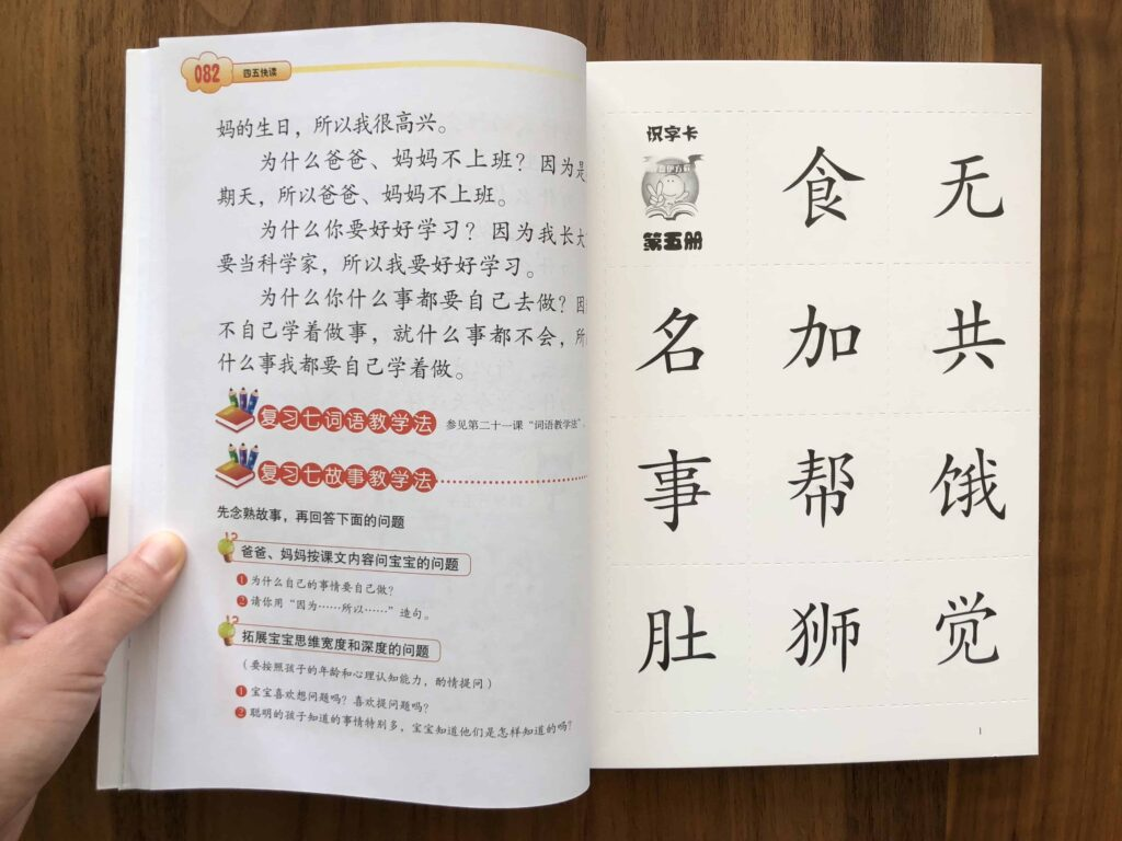 四五快读 Review & How We Used Si Wu Kuai Du as Non-Native Chinese Speakers,SiWuKuaiDu / 4, 5 Fast read