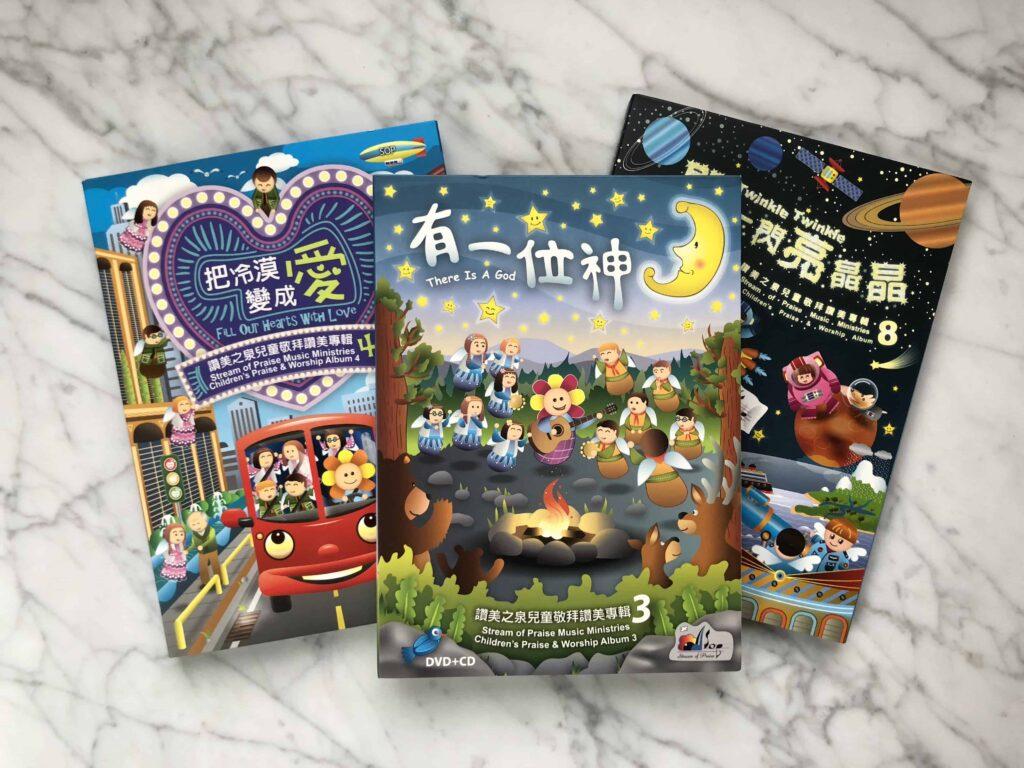 讚美之泉 Stream of Praise Chinese Christian music