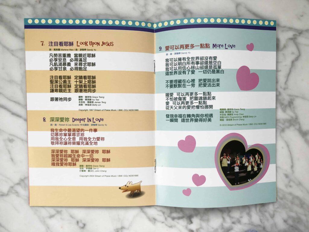讚美之泉 Stream of Praise Chinese Christian music Lyrics