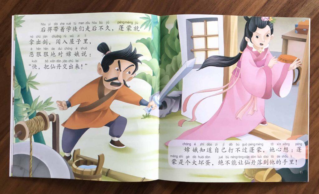中秋节 Mid-Autumn Festival Book in simplified Chinese and Pinyin
