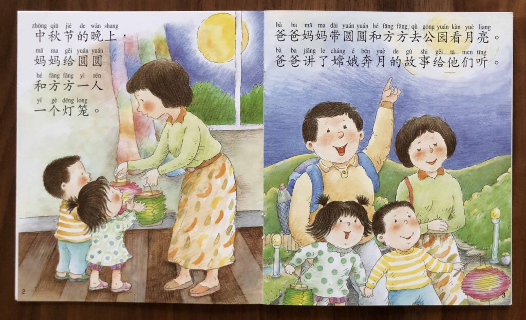 Greenfield I Can Read Series 中秋节 Mid-Autumn Festival Book in simplified Chinese and Pinyin