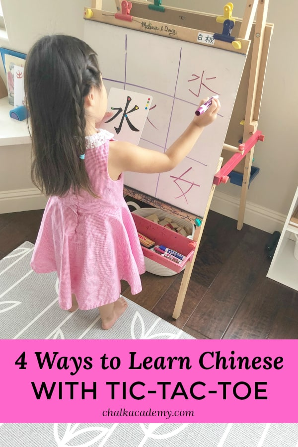 Tic-tac-toe 4 ways to learn Chinese