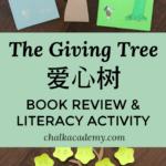 爱心树 THE GIVING TREE SHEL SILVERSTEIN BOOK REVIEW AND ACTIVITY