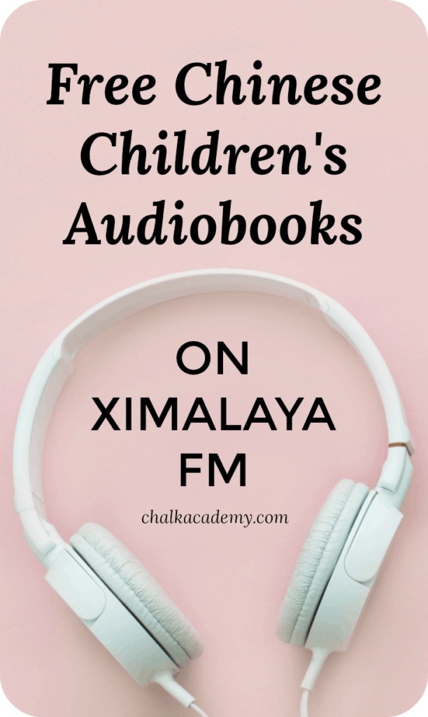 The Best Free Chinese Audiobooks for Children on Ximalaya 喜马拉雅