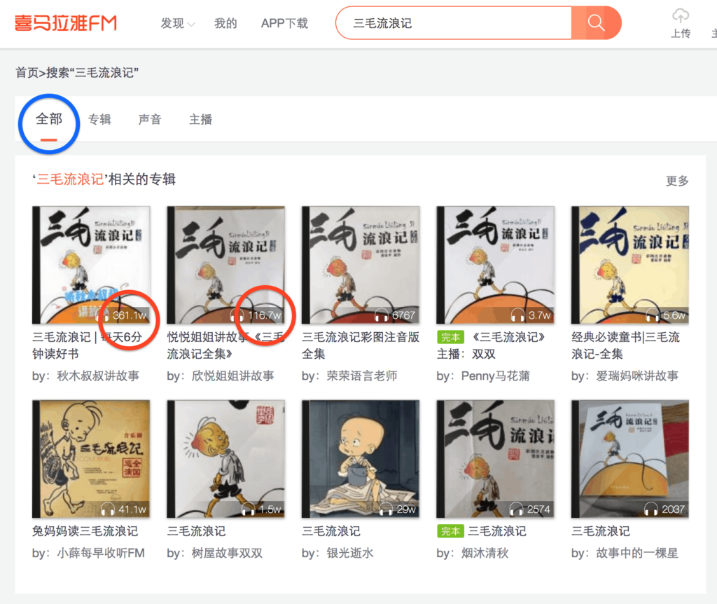 How to use Ximalaya 喜马拉雅 if you can't read Chinese