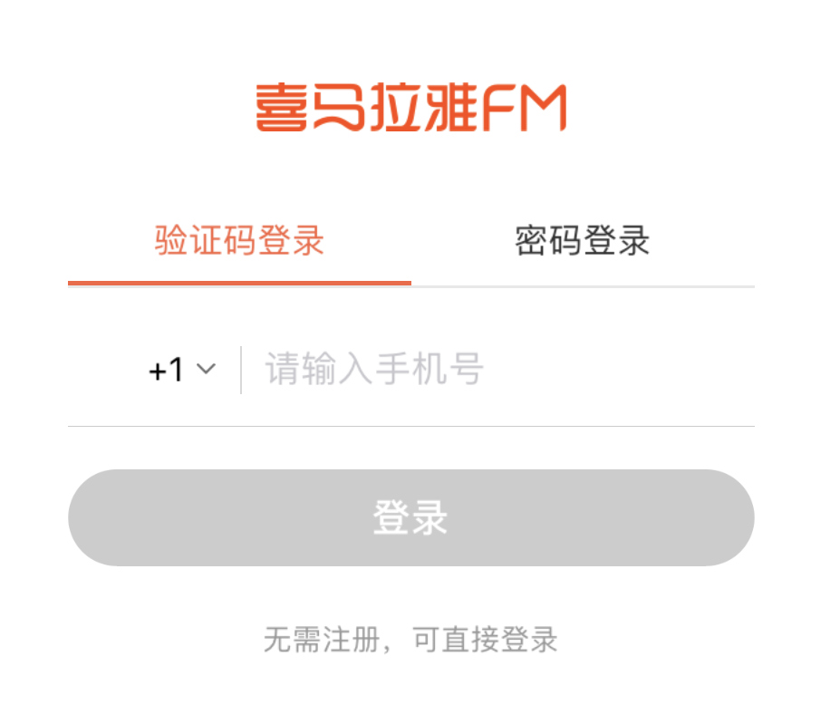 How to Use 喜马拉雅 Ximalaya FM When You Can't Read Chinese