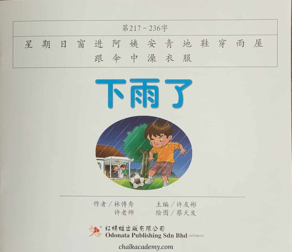 Odonata Chinese Leveled Reading Series 1200 Simplified Chinese characters
