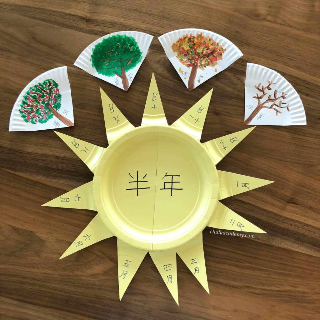 Paper plate four seasons craft puzzle Montessori inspired