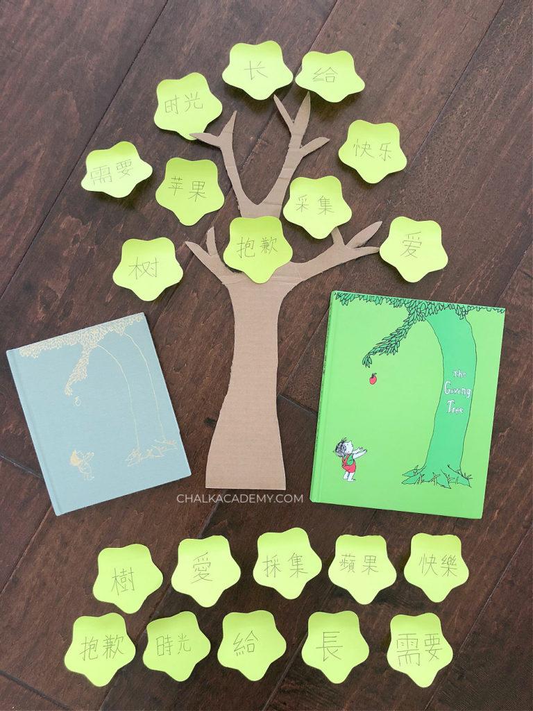爱心树 愛心樹 The Giving Tree book in Chinese and English