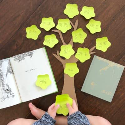 爱心树 / 愛心樹 The Giving Tree in Chinese and English – Review and Activity