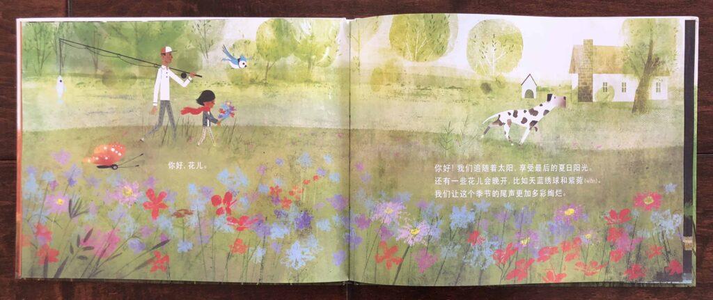 再见夏天你好秋天 (Goodbye Summer, Hello Autumn) by Kenard Pak