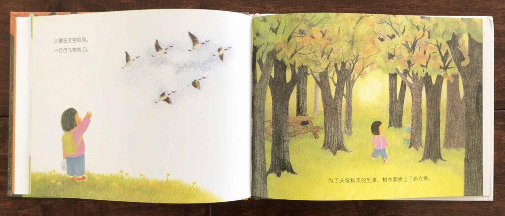 秋天的书 (My Autumn Book) Part of the 季节之歌共4册 series 黄河弼