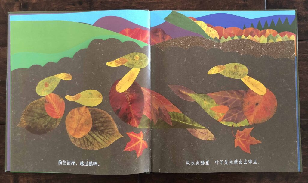 叶子先生 (Leaf Man) by Lois Ehlert