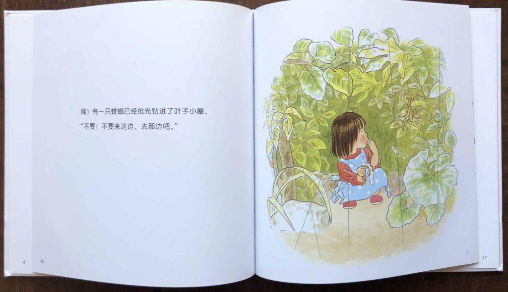 叶子小屋 (Little Leaf House) Audio recording of 叶子小屋 by 征矢清