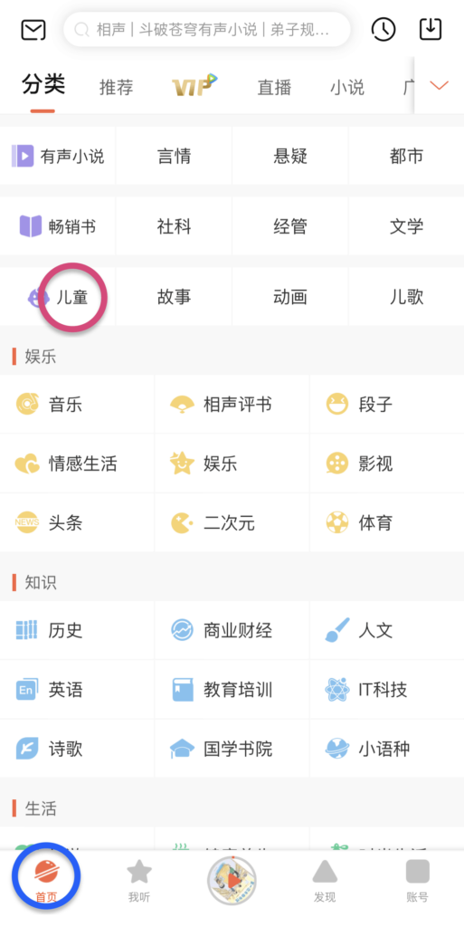 How to find new Chinese book recommendations for kids on Ximalaya 喜马拉雅