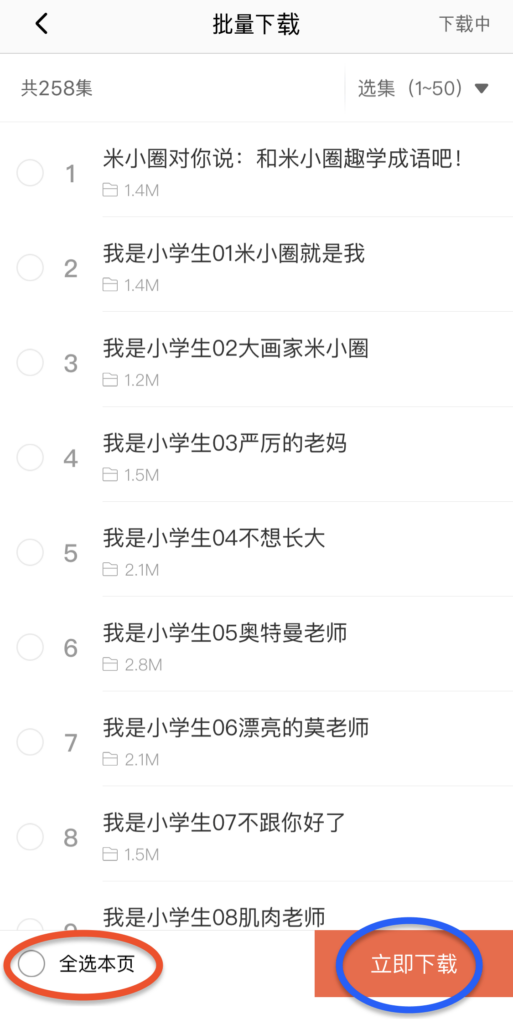 How to save favorite Chinese stories on Ximalaya 喜马拉雅