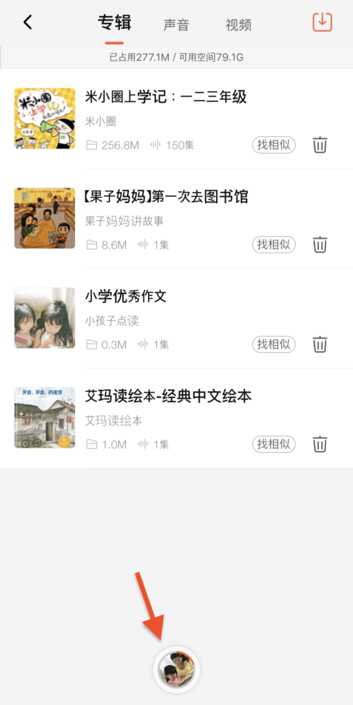 Free Chinese stories for kids on Ximalaya 喜马拉雅