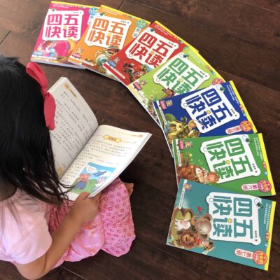 四五快读 Review: How We Used Si Wu Kuai Du as Non-Native Chinese Speakers