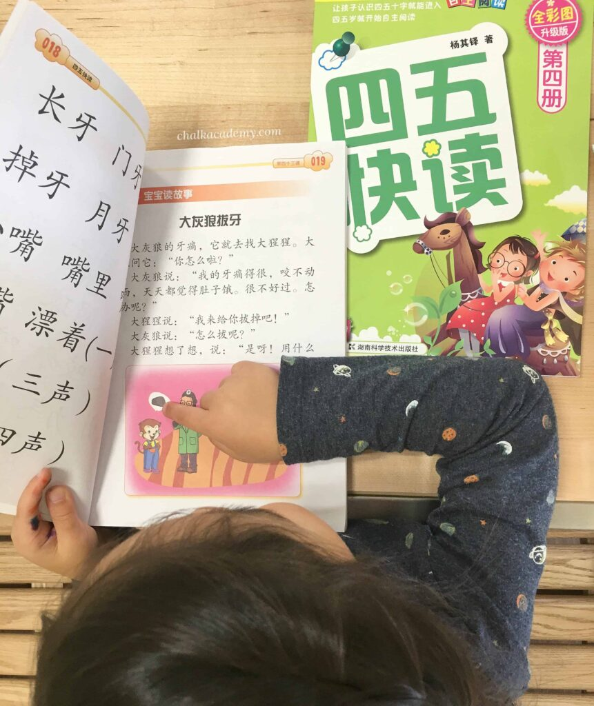 Reading 四五快读 with my daughter at a restaurant! Si Wu Kuai Du / SiWuKuaiDu / 4, 5 Fast read