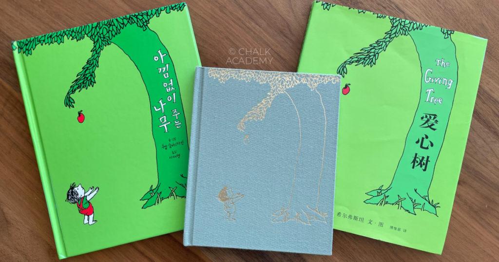 爱心树 / 愛心樹 / 아낌없이 주는 나무 The Giving Tree book in Chinese, Korean, and English