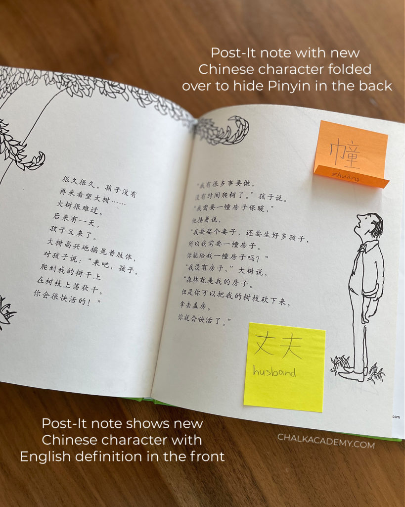 Learning how to read 爱心树 /  愛心樹 / The Giving Tree book in Chinese