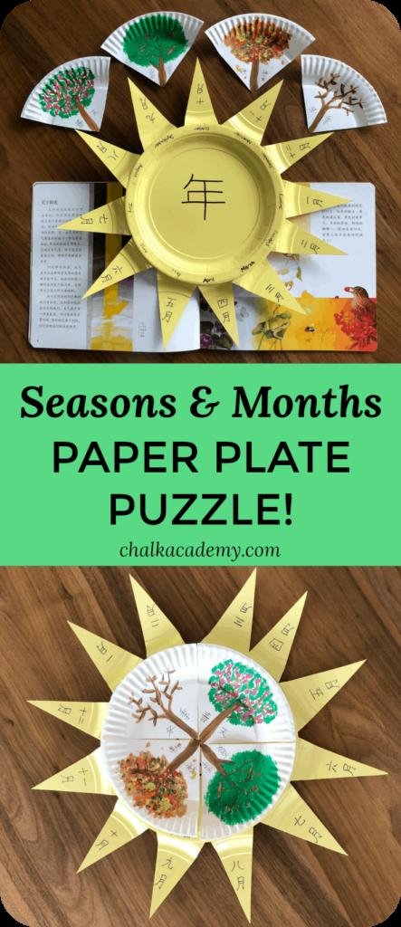 Montessori Inspired Paper Plate Seasons Puzzle
