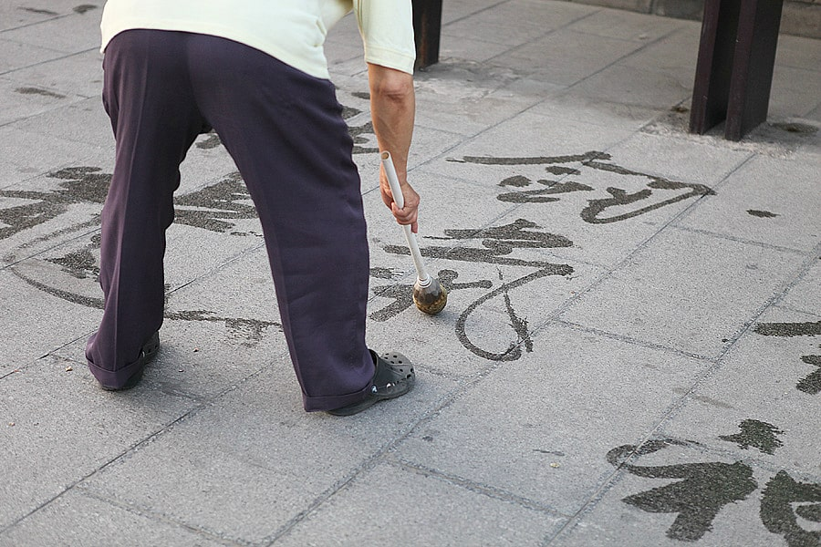 Chinese Calligraphy Practice: Magic Water Writing Cloth 水写布 / 水寫布 and learning about 地书 ground calligraphy #learnchinese