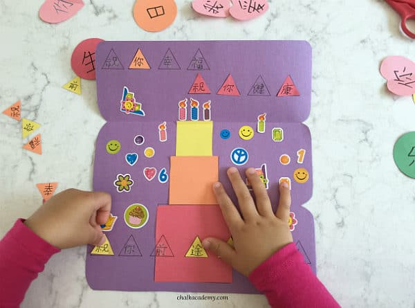 Birthday card for auntie - Chinese characters matching activity