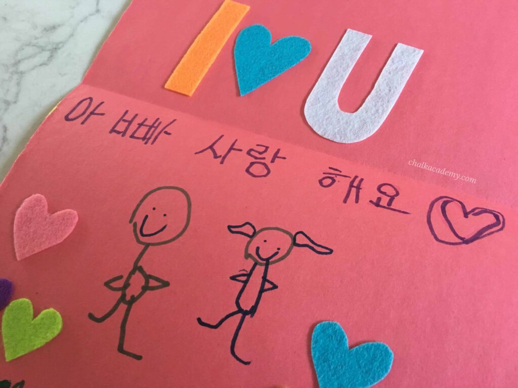 "Felt letters say ""I love you"". Korean words say ""Dad, I love you."""