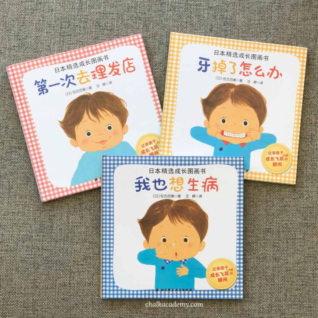 Translated Japanese Stories about Growing Up - Chinese Picture Books 第一次去理发店 牙掉了怎么办 我也想生病