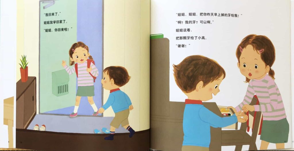 Translated Japanese Stories about Growing Up - Chinese Picture Books 牙掉了怎么办