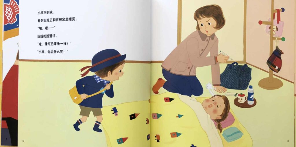 Translated Japanese Stories about Growing Up - Chinese Picture Books 我也想生病