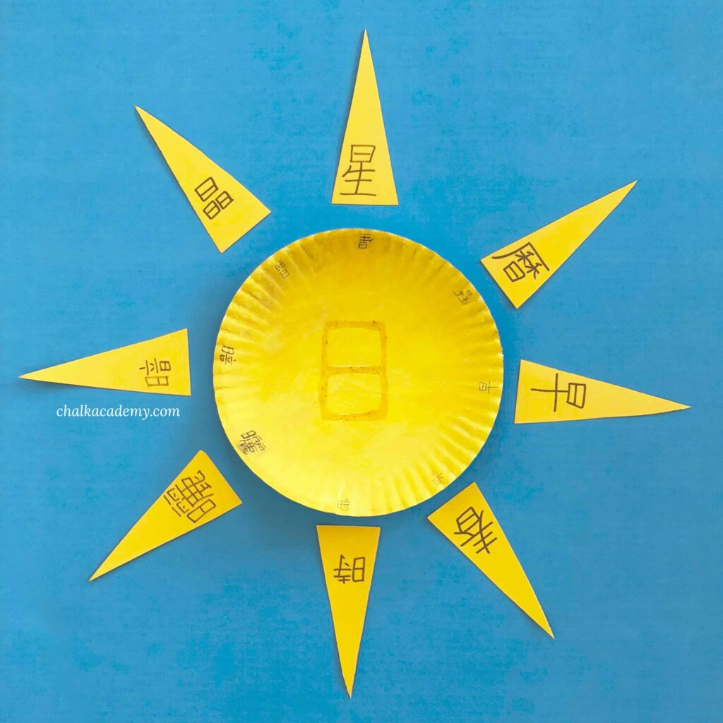 Learn Chinese 日 Radical Words with Sun Matching Activity {Free Printable}