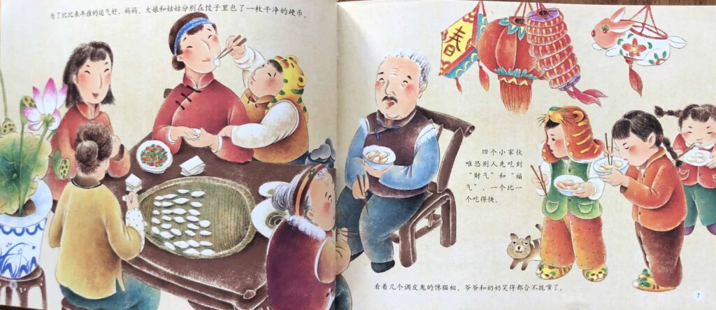 Book About Chinese Dragon Festival, simplified & traditional Chinese