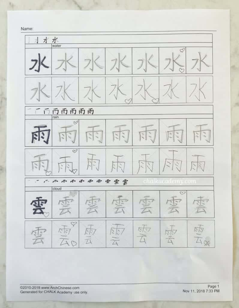 Chinese Writing Worksheets Simplified And Traditional Chinese