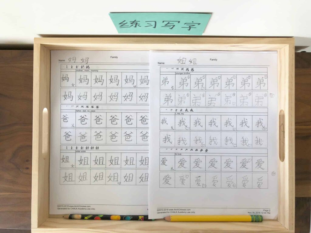 Chinese writing practice worksheets
