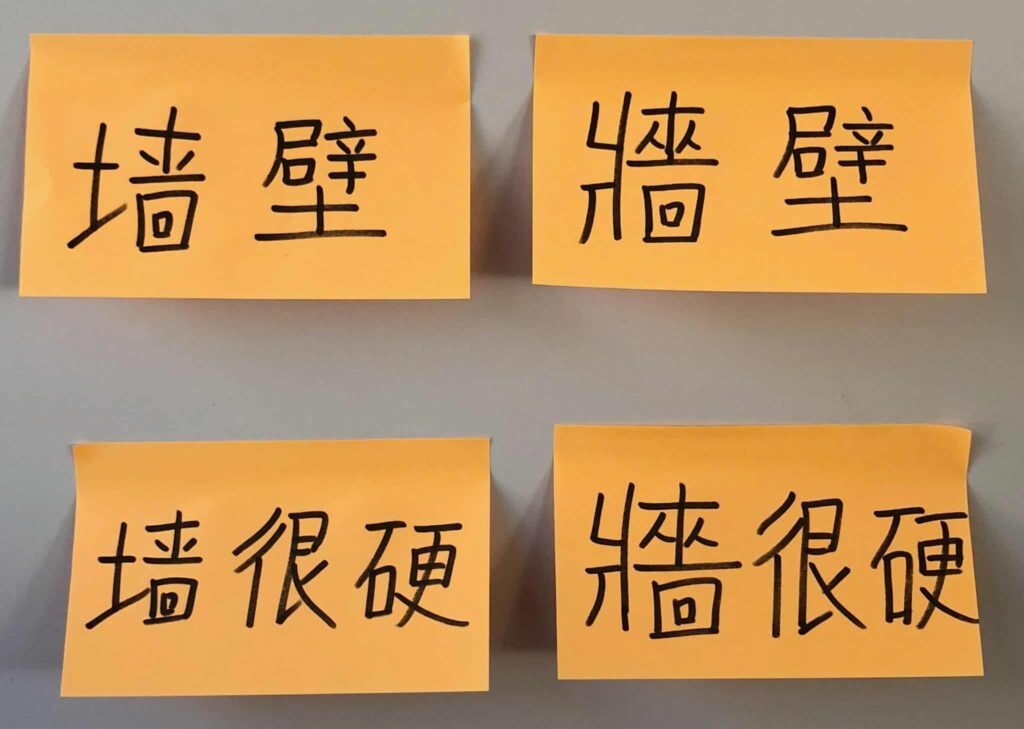 Creating a Chinese word wall for a print-rich environment