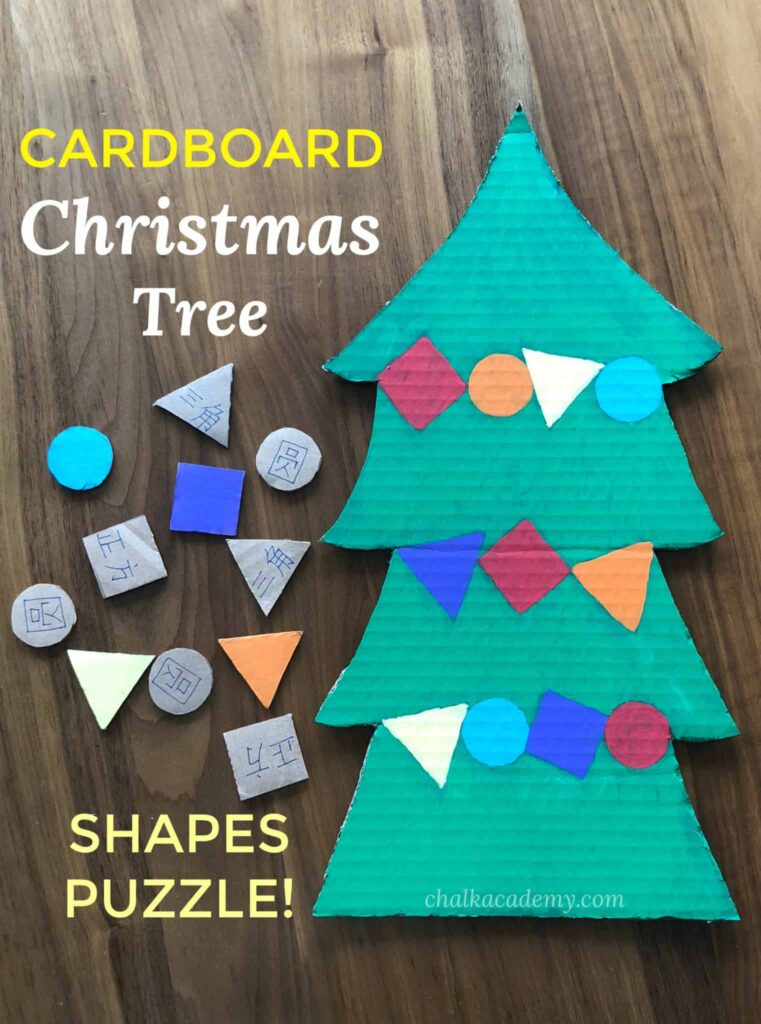 Cardboard Christmas Tree Shapes Puzzle for Toddlers! Recycled Learning Craft