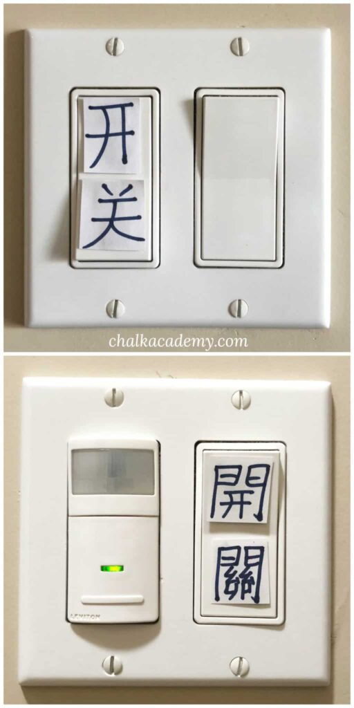 Light switch labels in Simplified Chinese and traditional Chinese