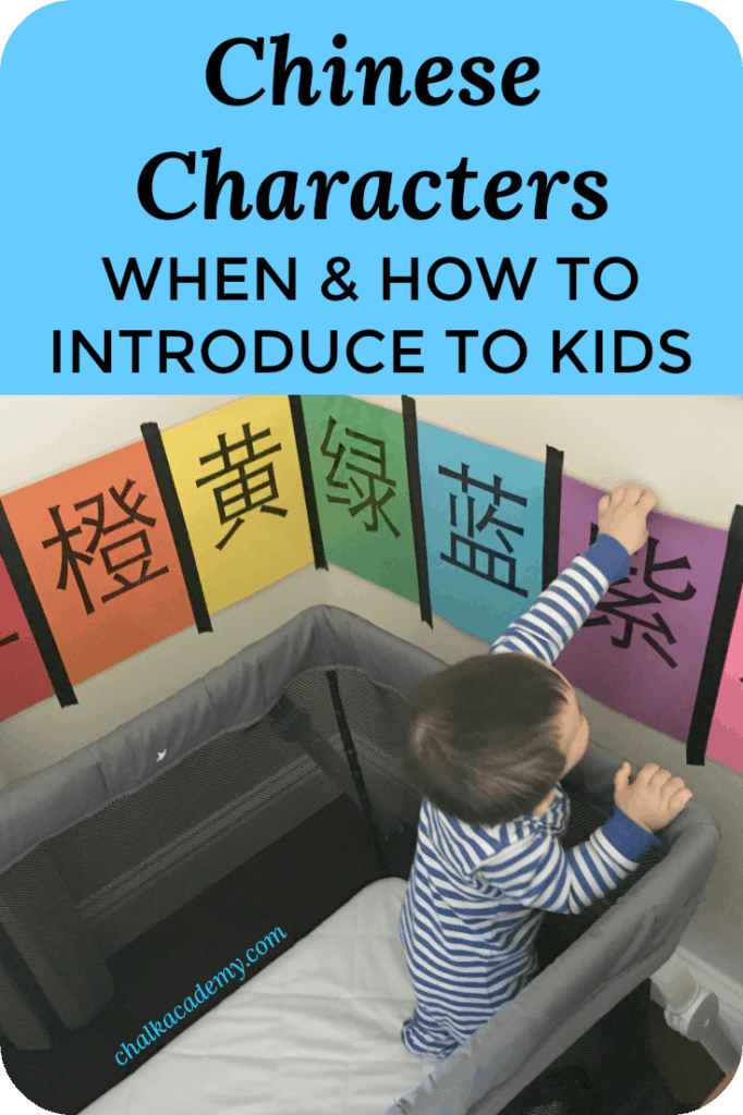 TEACH KIDS CHINESE CHARACTERS - WHEN AND HOW?