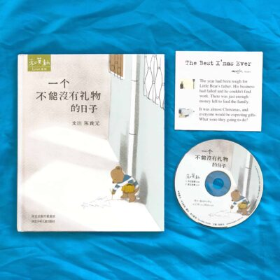 Chinese Christmas Book Review: 一个不能没有礼物的日子 (Book + CD)