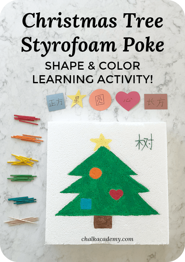 CHRISTMAS TREE STYROFOAM POKE SHAPE & COLOR LEARNING ACTIVITY